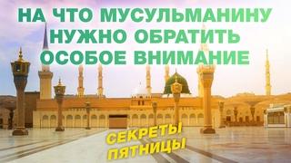 На что мусульманину нужно обратить особое внимание