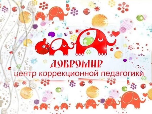 Центр коррекционной педагогики Добромир (Cимферополь) 2018