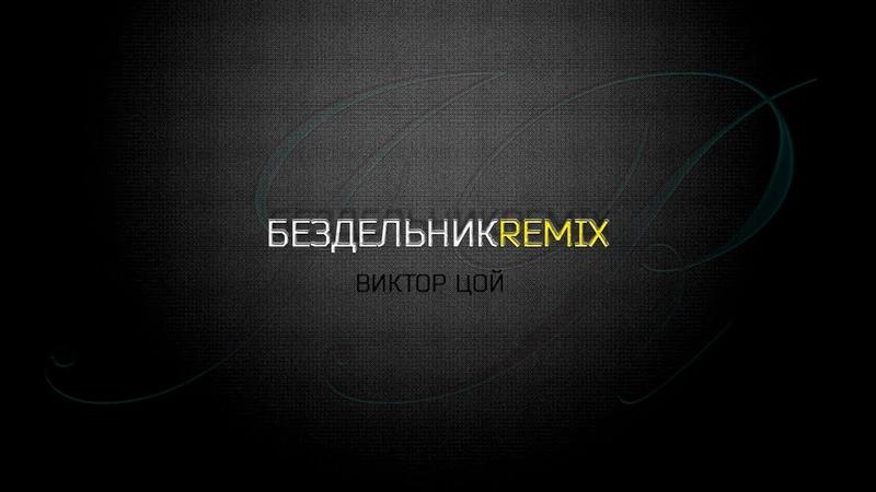 Виктор Цой Бездельник Remix In Rhyyhm