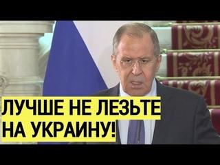 Срочно! Киев в ШОКЕ: Лавров предупредил США и Турцию от попыток ПОДДЕРЖАТЬ Украину поставкой оружием
