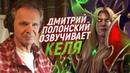 Дмитрий Полонский — Голос Кель'Таса из Warcraft
