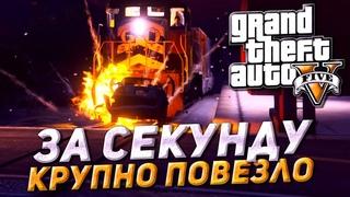 ВЫПРЫГНУЛ ЗА СЕКУНДУ ДО ВЗРЫВА! ЖЕСТКАЯ ПОДСТАВА ПОД ПОЕЗД! ▶Прохождение #29◀ Grand Theft Auto V