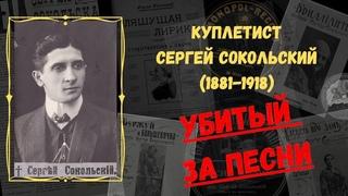 СЕРГЕЙ СОКОЛЬСКИЙ (1881-1918). Убитый за песни. Жизнь и смерть короля куплетистов.