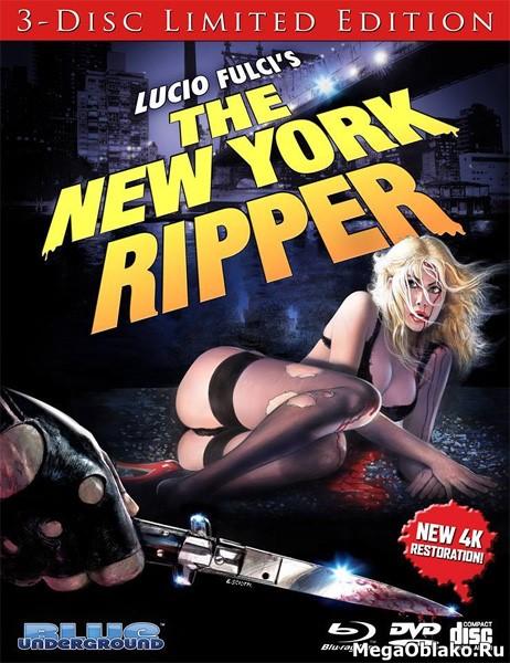 Нью-йоркский потрошитель / The New York Ripper / Lo squartatore di New York [Remastered] (1982/BDRip/HDRip)