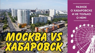 Чем Москва отличается от Хабаровска, Комсомольска и других городов?
