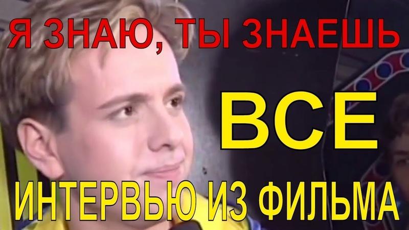 Андрей Губин Я знаю ты знаешь все интервью из фильма