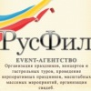 "Event-агентство ""РусФил"""