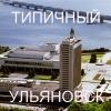 ТИПИЧНЫЙ УЛЬЯНОВСК | Official Page | И Жириновский