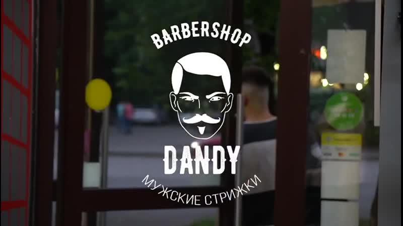 Барбершоп DANDY на Абельмановской