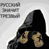 вес картинки русский значит трезвый в капюшоне приезжают