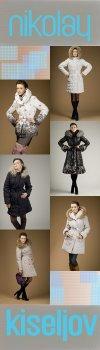 || НИКОЛАЙ КИСЕЛЕВ. Женская одежда. Куртки. Пальто. Оптом и в розницу. NIKOLAY KISELJOV ||