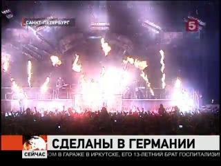 В Петербурге выступила легендарная немецкая группа «Рамштайн»