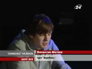Гурт Бумбокс презентував вінілову платівку Середній Вік. 24tv.ua.