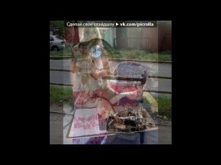 «Наш Ангелочек - Аличка!!!» под музыку Алексей Порхачев - Доченька моя)))... у дочки папины глаза, у дочки мамина улыбка...Самая нежная песня..ааааааааа..кайф..............хочу так. Picrolla