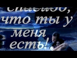«I LOVE YOU» под музыку Маранди - онли ю. Picrolla
