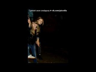 фотки под музыку Owl City Fireflies Trillbass E Tubbs feat Catt Remix Picrolla