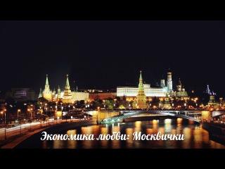 Экономика любви: Москвички