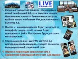 WowWe Презентация Влади Сильцера