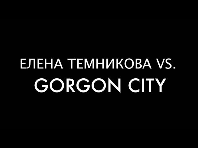 ЕЛЕНА ТЕМНИКОВА ИМПУЛЬСЫ 2016 vs GORGON CITY NO MORE feat LIV 2014