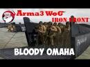 Bloody omaha [Arma 3 Iron Front | WoG]