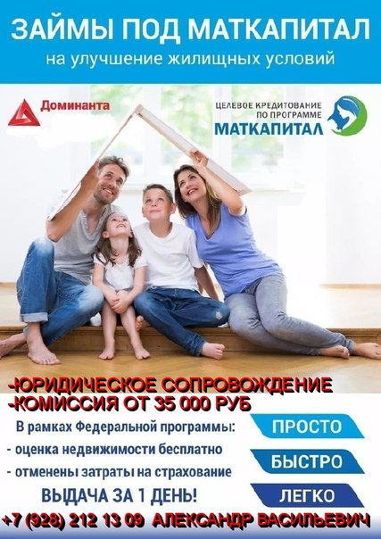 материнский капитал на улучшение жилищных условий форум