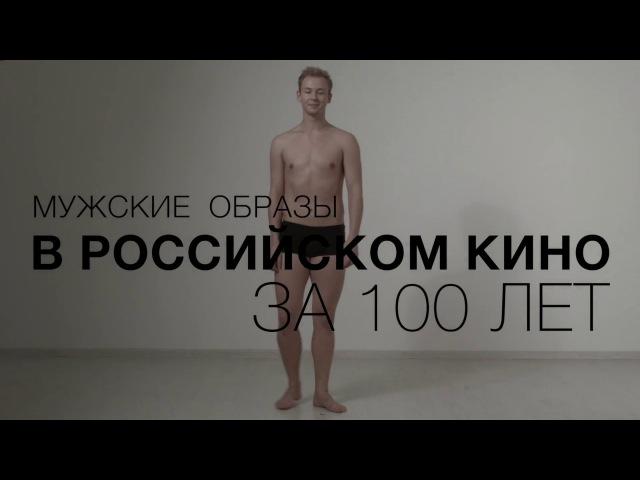 Мужские образы в российском кино за 100 лет Men Images in Russian cinema for 100 years