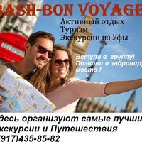 Логотип V поход UFA/ Туризм / Походы / Аркаим / Иремель