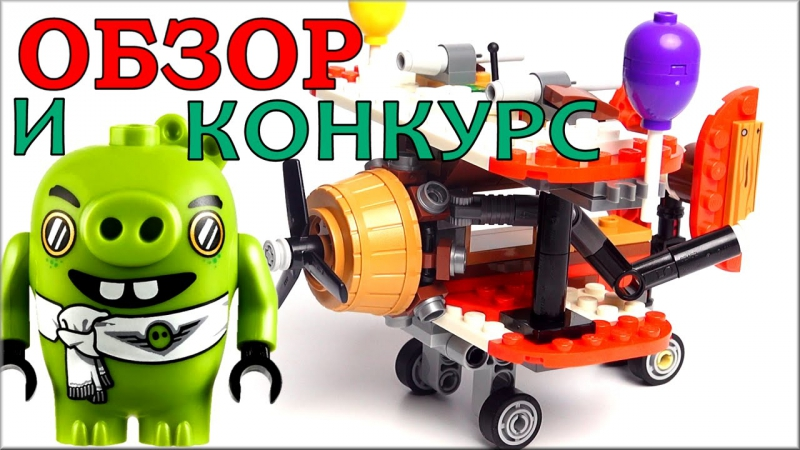 LEGO Angry Birds Movie Самолетная атака свинок 75822 Обзор Энгри Бердс в кино LEGO Обзоры Warlord