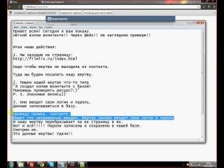 Взлом страницы ВК бесплатно!!! Без программ!!!