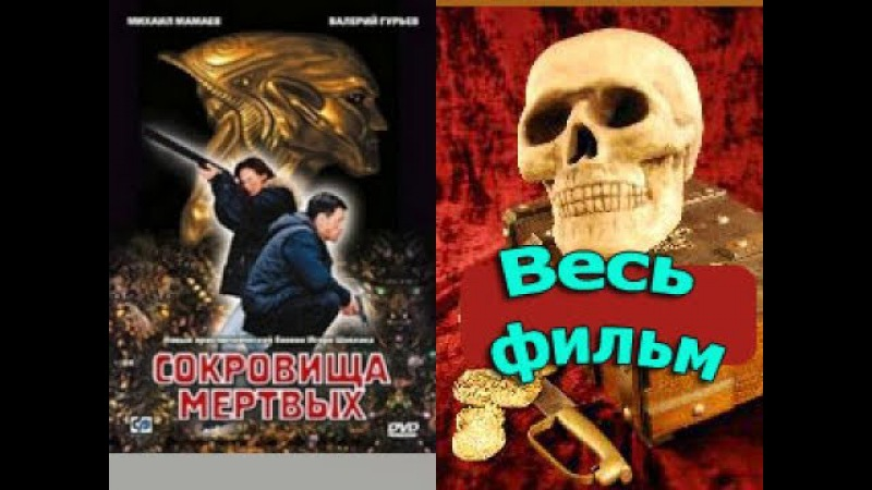 Сокровища мертвых фильм целиком детективный сериал приключения
