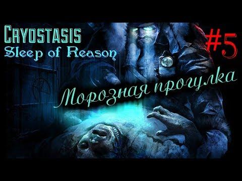 ▶ Cryostasis Sleep of Reason прохождение 5 ▶ Морозная прогулка