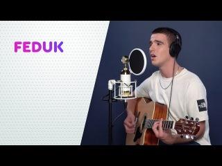 FEDUK – Моряк (Live) [Рифмы и Панчи]