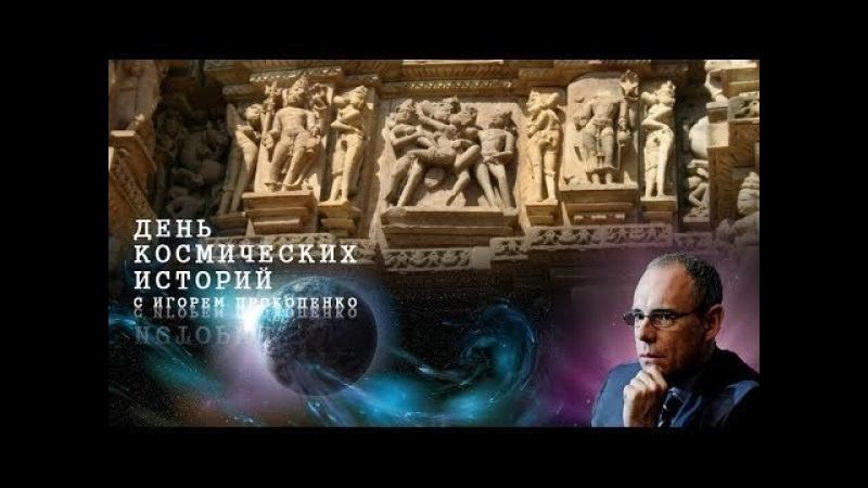 Любовь древних богов День космических историй