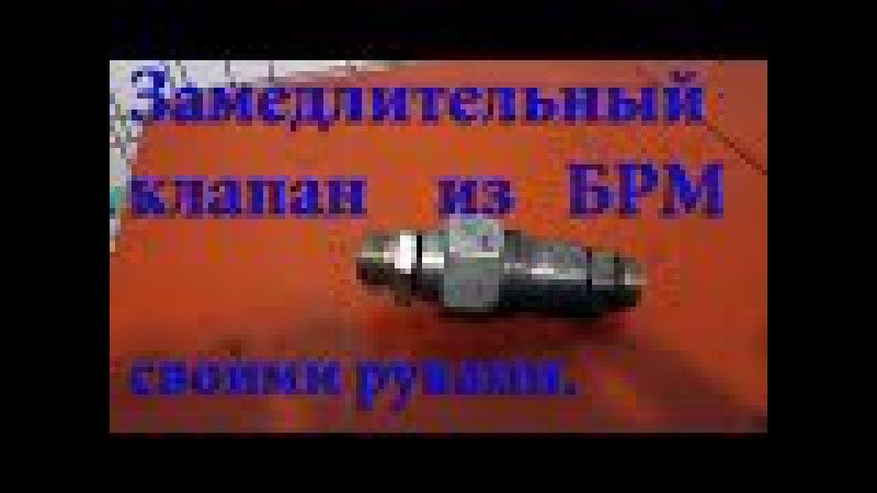 Замедлительный клапан для гидравлики минитрактора своими руками из БРМ