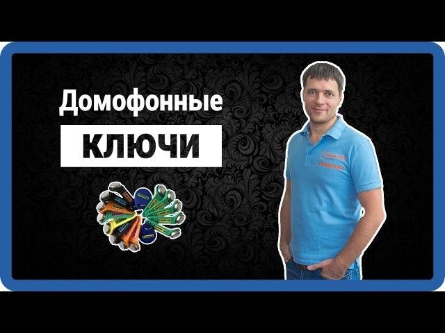 ДОМОФОННЫЕ КЛЮЧИ Dallas Cyfral TM RFID TKRF em marine ключ от домофона как сделать в Москве