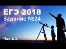 ЕГЭ 2018 по физике Задание 24 астрономия Часть 1
