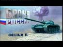 Броня России Фильм 6