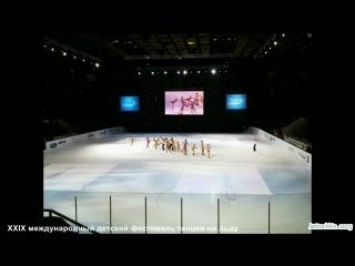 XXIX Международный детский фестиваль танцев - часть 3 [nonoficialvideo] [HD]