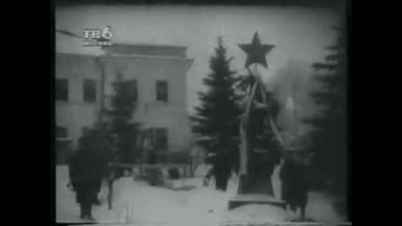 Союзкиножурнал № 6 от 21 января 1942 г Уникальные кадры освобожденного города Верея 19 января 1942 г