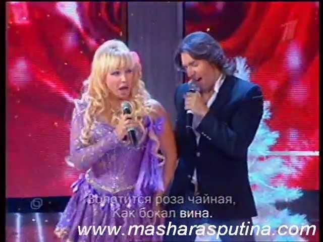Маша Распутина Роза чайная дуэт с А. Малаховым