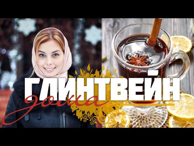 РЕЦЕПТ ГЛИНТВЕЙНА в домашних условиях - классический рецепт VictoriaR