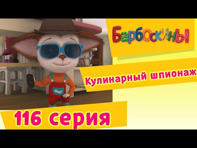 Барбоскины 116 серия Кулинарный шпионаж новые серии