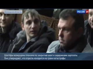 Голодные украинские шахтеры собираются идти на Киев