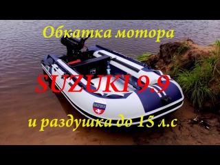 Обкатка, раздушка лодочного 2х тактного мотора Suzuki 9,9 до 15 л.с FISHINGALTSEV