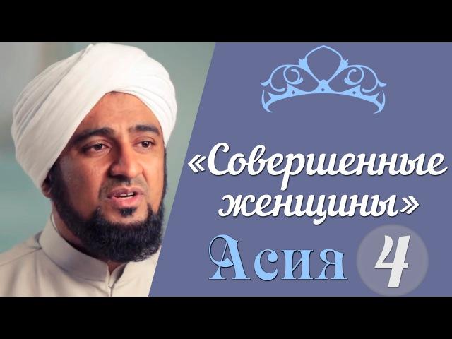 «Кемел әйел адамдар» | 5-серия - Музахимқызы Әсия | 4-бөлім