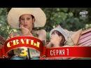Сериал Сваты 3 3 й сезон 1 я серия Комедия для всей семьи