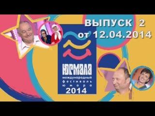 Юрмала-2014. Международный фестиваль юмора