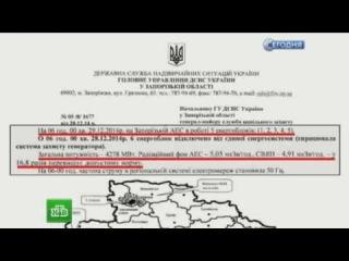 Опубликованные в Сети документы подтвердили утечку на Запорожской АЭС