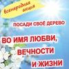 "Акция ""ВО ИМЯ ЛЮБВИ, ВЕЧНОСТИ И ЖИЗНИ"""