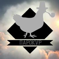 Парокур Новосибирск